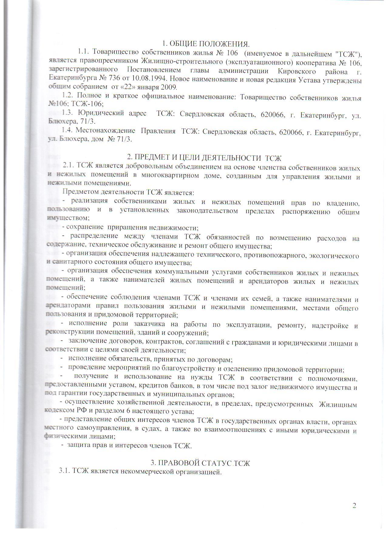 chislo-chlenov-tovarishestva-sobstvennikov